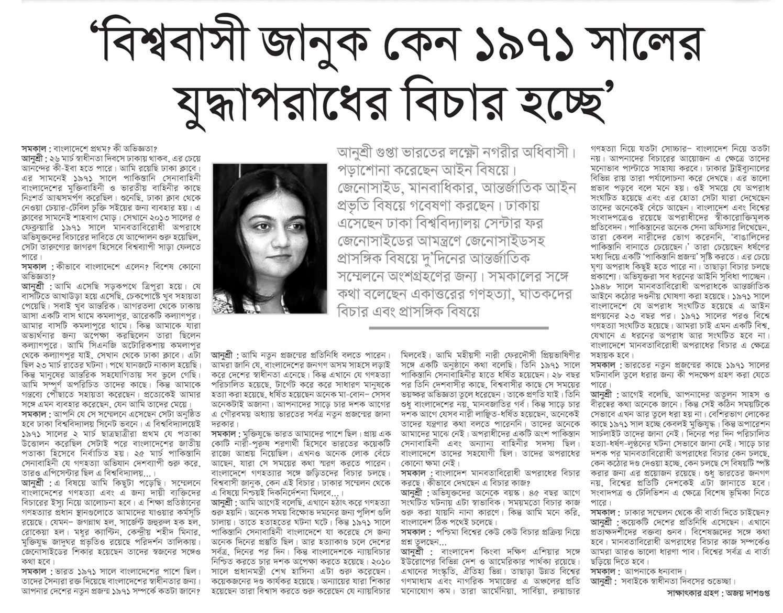 Anusree Gupta in Samkal