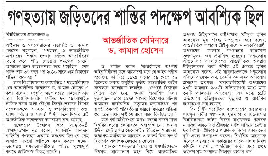 Dr. Kamal Hossain in Prothom Alo